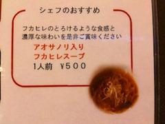 中国レストラン海螢ランチオーダーバイキング5
