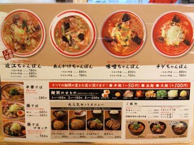 ちゃんぽん亭総本家/ブルメールHAT神戸店のメニュー