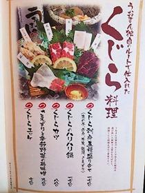 旬和席 うおまん/三ノ宮ミント神戸店くじら料理メニュー