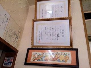 中華そば八兵衛表彰状