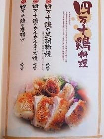 旬和席 うおまん/三ノ宮ミント神戸店四万十鶏料理メニュー