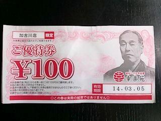 中華そば 幸楽苑/加古川店100円ご優待券