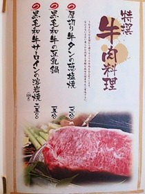旬和席 うおまん/三ノ宮ミント神戸店特撰牛肉料理メニュー