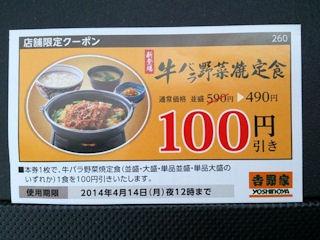 吉野家牛バラ野菜焼定食100円引き券
