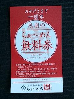 京都熟成細麺らぁ~めん京らぁ~めん無料券