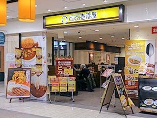 カレーハウスCoCo壱番屋/姫路グランフェスタ店