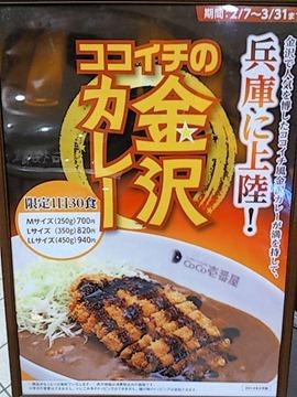 CoCo壱番屋ココイチの金沢カレーメニュー