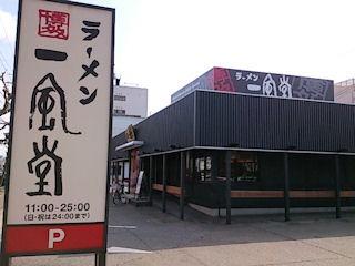 博多一風堂姫路店