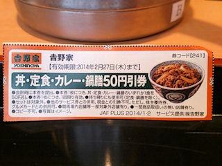 JAF吉野家丼・定食・カレー鍋膳50円引券