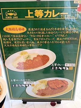 第二神明道路明石SA神戸食堂上等カレーメニュー
