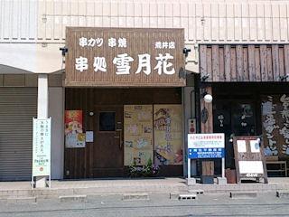 串処雪月花/荒井店