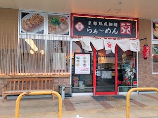 京都熟成細麺らぁ~めん京/イオンタウン姫路別所店