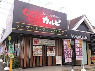じゅうじゅうカルビ/加古川尾上店