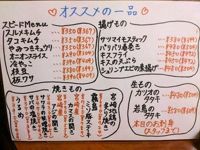 雪月花/荒井店オススメの一品メニュー