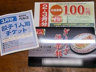 餃子の王将ぎょうざ倶楽部のカードと割引券とチケット