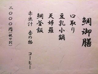 日本料理赤石鯛御膳お品書き