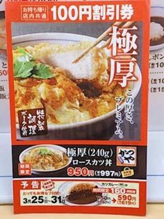 かつや東加古川店極厚ロースカツ丼100円割引券