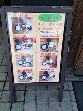 ジョニーのからあげ/加古川店ランチメニュー