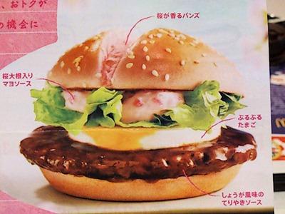 マクドナルドさくらてりたまバーガー
