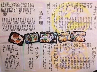 雪月花/荒井店通常メニュー