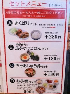 京都熟成細麺らぁ~めん京/イオンタウン姫路別所店セットメニュー