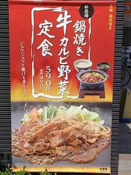 吉野家鍋焼き牛カルビ野菜定食ポスター