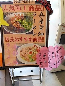 ラーメンとん太春彩塩ラーメンメニュー
