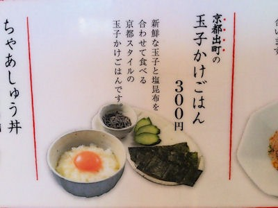 京都熟成細麺らぁ~めん京京都出町の玉子かけごはんセットメニュー