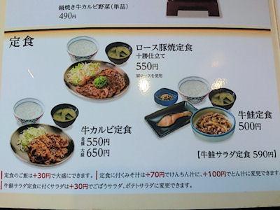 吉野家定食メニュー