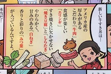 なか卯新なか卯の牛すき丼の特徴
