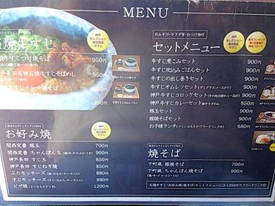神戸ぼっかけ専門店壱成のメニュー