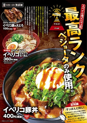 くら寿司イベリコ豚丼メニュー