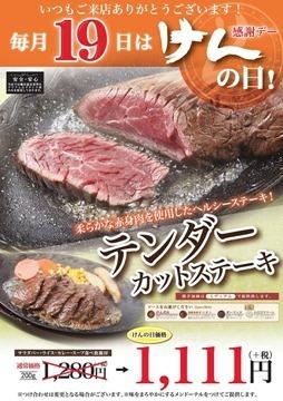 ステーキけんの日テンダーカットステーキフェアメニュー