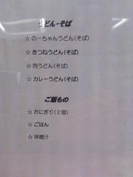 カフェごはんのーちゃん麺類のメニュー
