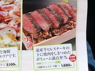やきにくれすとらん沙蘭肉敷きステーキ弁当