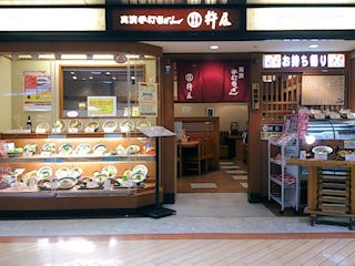実演手打うどん杵屋/加古川店