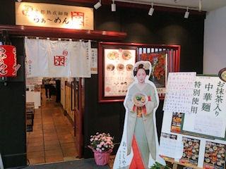 京都熟成細麺 驛麺 らぁ~めん京/山陽姫路駅店