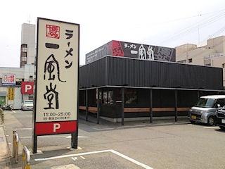 博多一風堂/姫路店