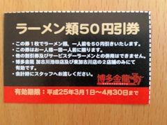 博多金龍/加古川池田店ラーメン類50円引券