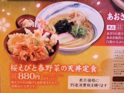 杵屋桜えびと春野菜の天丼定食のメニュー