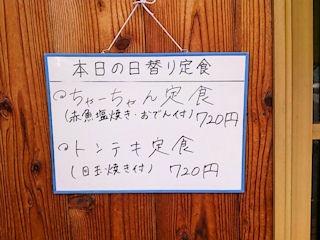 母(ちゃー)ちゃんの食堂本日の日替り定食