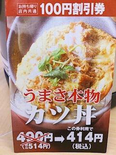 かつやカツ丼100円割引券