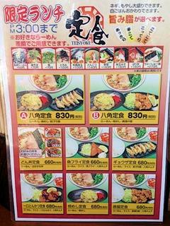 らーめん八角鶏白湯和え麺2