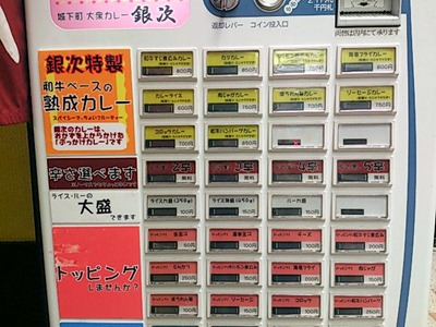 城下町大衆カレー銀次の食券販売機