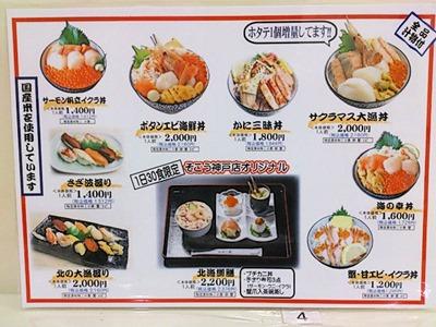 そごう神戸店第6回 初夏の北海道物産展北のあじ彩特設茶屋のメニュー