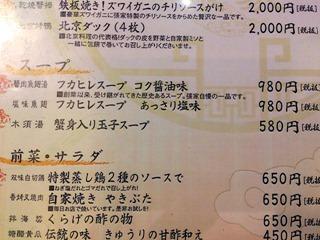 海鮮中華厨房張家フカヒレスープ コク醤油味メニュー