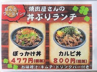 焼肉レストランよつば亭焼肉屋さんの丼ぶりランチメニュー