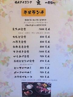 焼肉ダイニング 良 ~RYO~ ランチメニュー