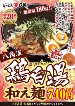 らーめん八角鶏白湯和え麺のメニュー