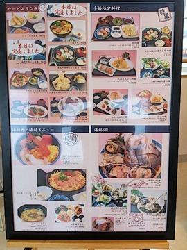 海鮮レストラン魚魚メニューボード